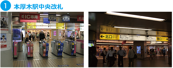 atsugi1-1